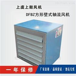 DFBZ-5.0-6170m³/h-370WDFBZ-5.0方形壁式轴流风机窗式排气工业排风