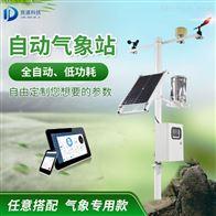 JD-QC5小型气象站的应用范围