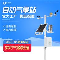 JD-QC4温室小型气象站