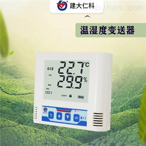 建大仁科温湿度变送器监控系统厂家直供