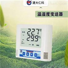 RS-WS-N01-6J建大仁科温湿度变送器监控系统厂家直供
