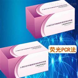 50次探針法PCR檢測試劑盒