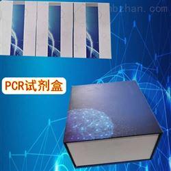 50次PCR純化試劑盒廠家