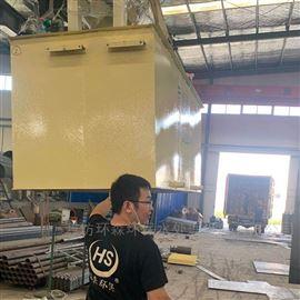 HS-YM服装印染厂污水处理设备