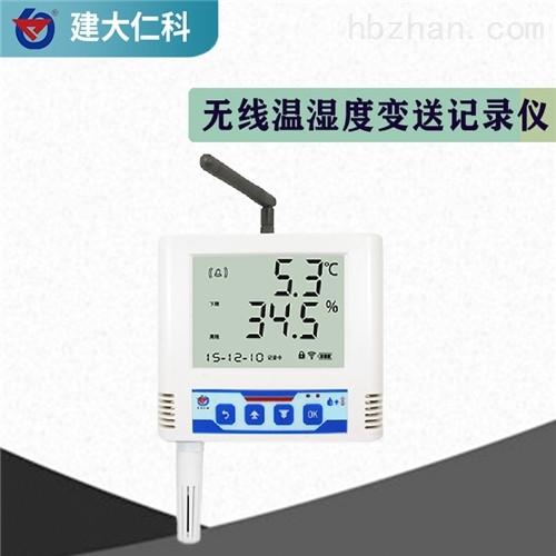 建大仁科 大屏液晶温湿度变送器 无线电