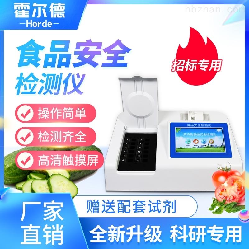 食品山梨酸钾检测仪