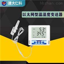 RS-WS-ETH-6建大仁科以太网型温湿度传感器峰鸣报警