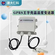 RS-WS-GPRS-2建大仁科 GPRS王字壳温湿度变送器网络传输