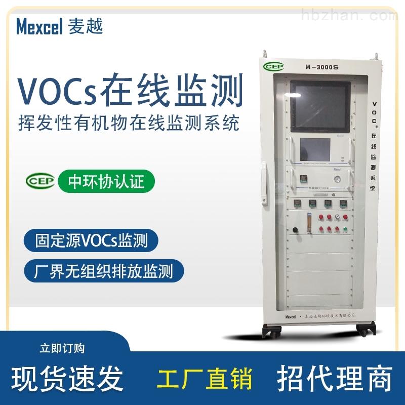 包运维的voc在线连续监测系统