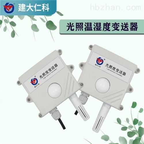 建大仁科光照温湿度变送器 高精度感光设备