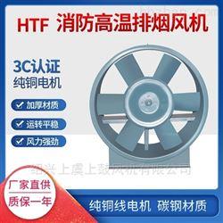 HTF-I-8-31421m³/h-7.5KWHTF-8.0消防排烟风机 厂房商场耐高温风机