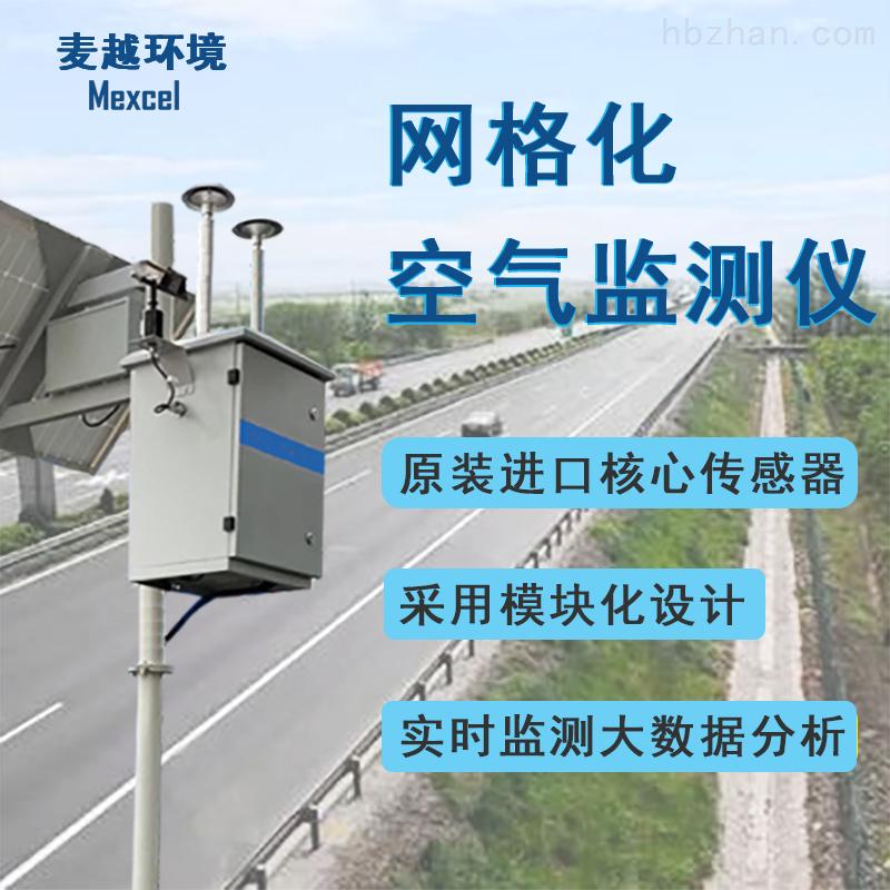 微型空气质量监测系统,监测站