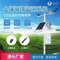 JD-LORA灌区土壤墒情监测系统