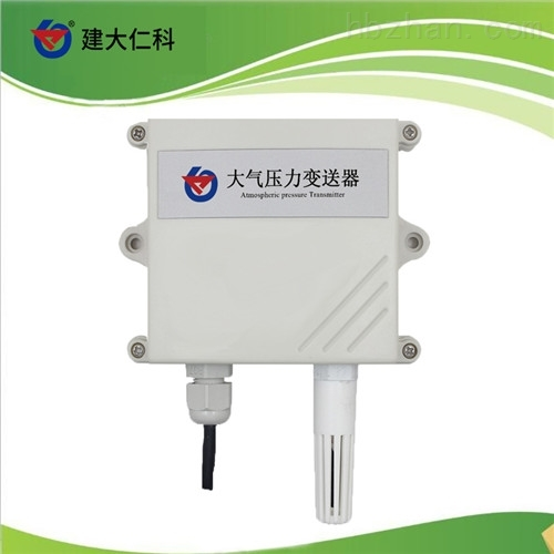 建大仁科大气压力变送器适用于小型气象站