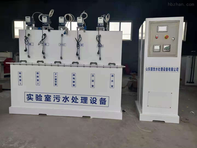 实验室废水处理设备厂家直销