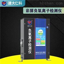 RS-NEGO-N01建大仁科 彩屏负氧离子检测仪
