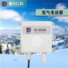 RS-H2-*建大仁科 氢气变送器壁挂式防水壳