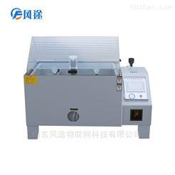 FT-YW90C复合型盐雾腐蚀试验箱供应商