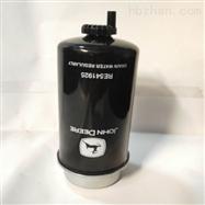 供應RE541925強鹿燃油濾芯美觀耐用
