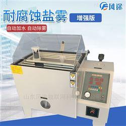 FT-YW60B可程式盐雾腐蚀试验箱