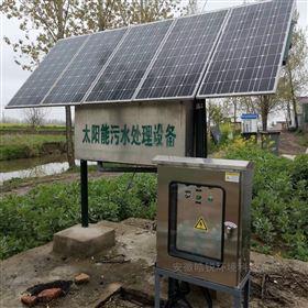 农村太阳能污水处理设备