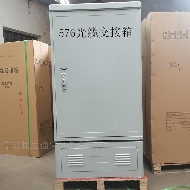 576芯交接箱