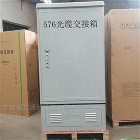 SMC576芯交接箱