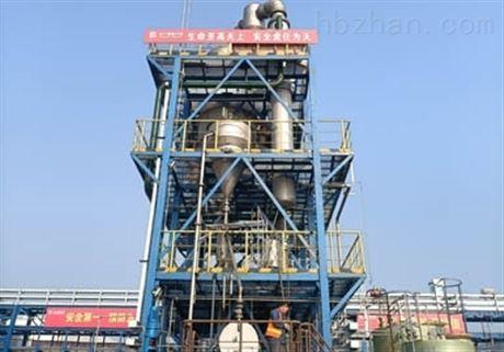 精细化工高盐废水零排放
