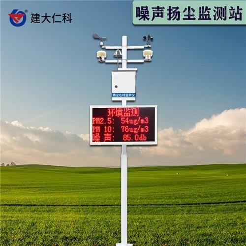 建大仁科户外道路施工扬尘监测系统厂家