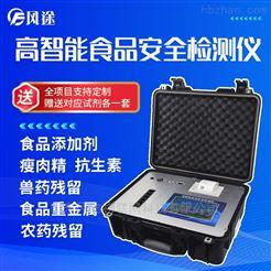FT-G600食品安全检测仪器设备