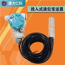 PM200建大仁科投入式液位变送器 传感器