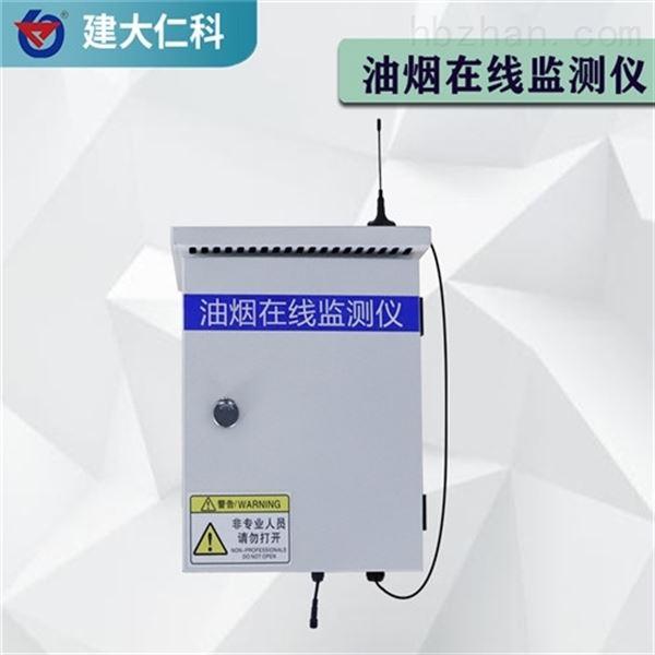 建大仁科油烟在线监测仪主机传感器