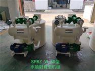 SPBZ-W-40实验室用真空泵