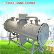 T100柴油净化过滤器