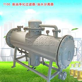 柴油净化过滤机