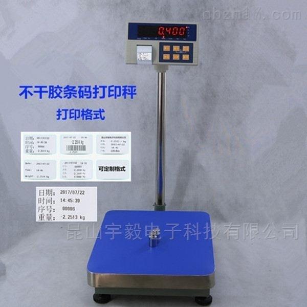 电子工业计重秤