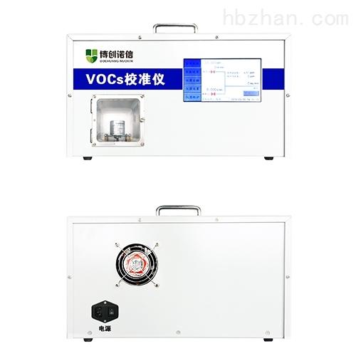 VOC校准仪(制控设备)