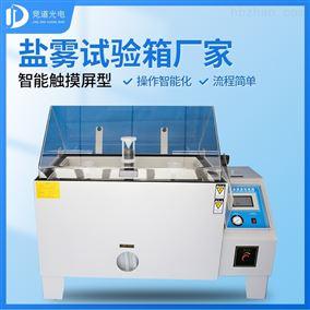 JD-YW160C连续式盐雾试验机
