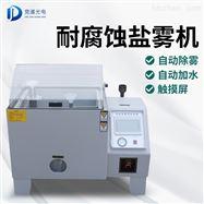 JD-YW120C智能型盐雾腐蚀试验箱