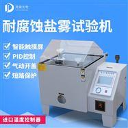 JD-YW120C循环腐蚀盐雾试验箱