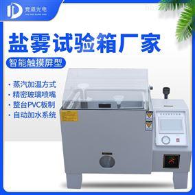 JD-YW120C精密型盐雾腐蚀试验箱