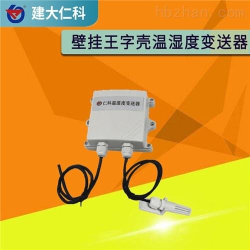 建大仁科 壁挂高防护温湿度传感器
