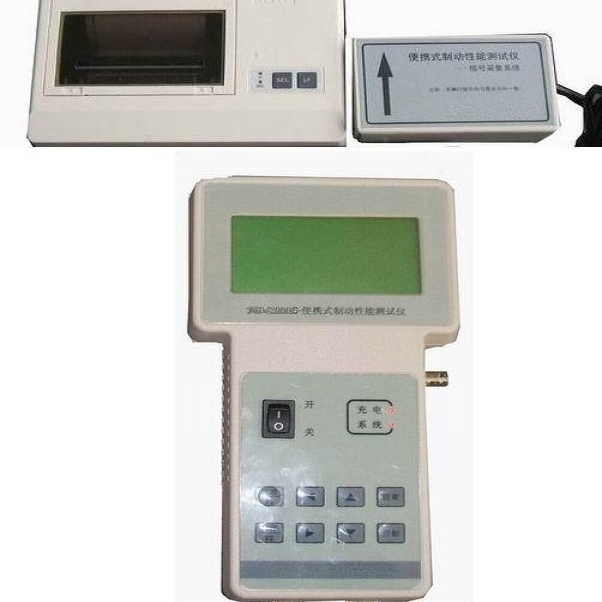 手持式制动性能测试仪RT-WZD-2008C