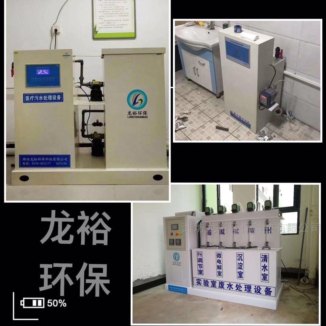 医学实验室污水处理设备达标