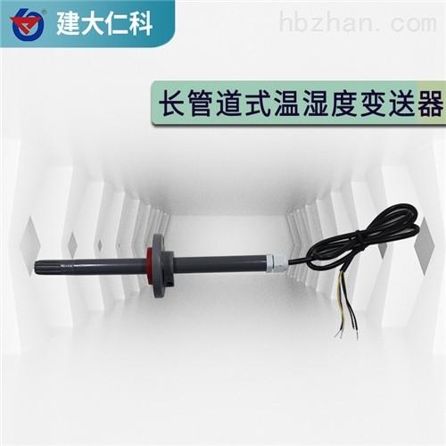 建大仁科长管道式温湿度变送器*