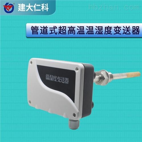 建大仁科 温湿度变送器管道温度湿度测量