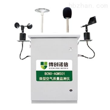 微型空气质量监测仪