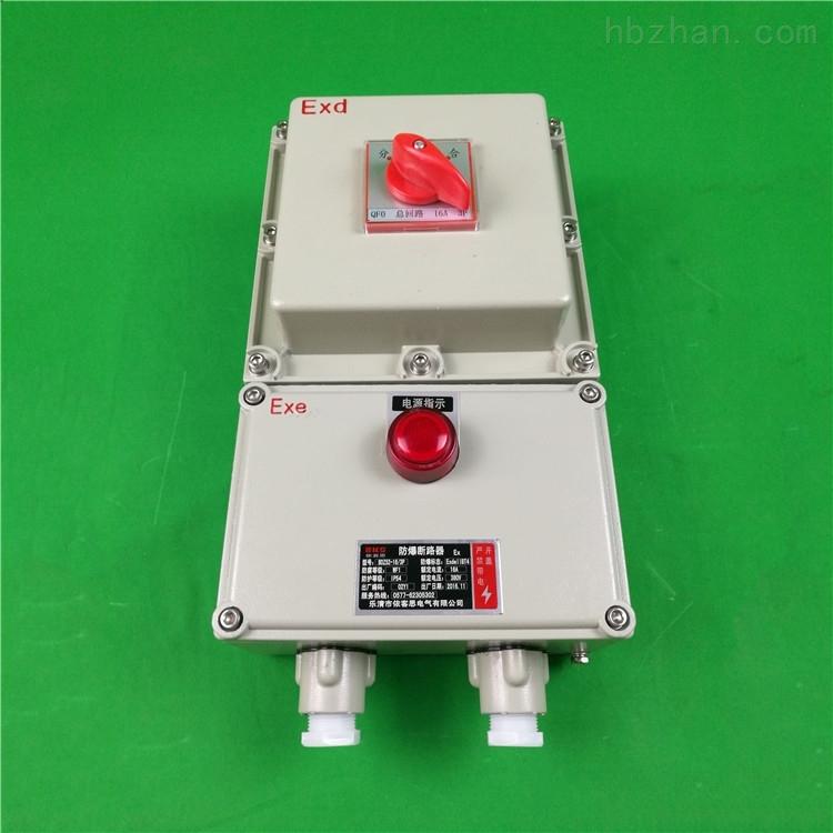 BLK52-3PL铝合金防爆空气开关箱,带漏电