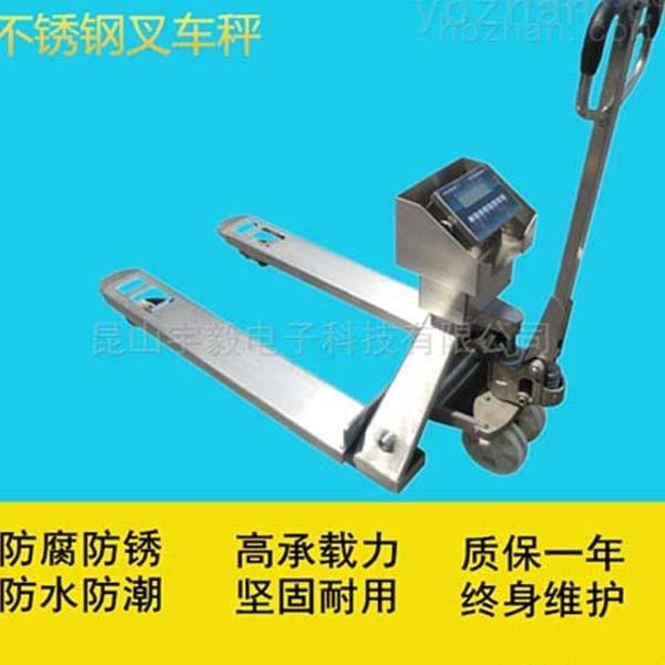 不锈钢防爆叉车称 2吨带打印电子叉车秤