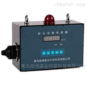 GCG1000防爆粉尘传感器检测仪